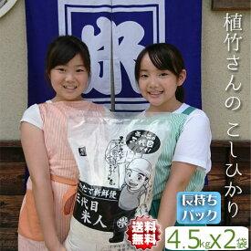 こしひかり 小分け 送料無料【地域限定 送料無料】 埼玉県 30年産 一等米 精米無料 9kg 玄米時重量 10kg