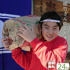 ミルキークイーン 24kg 送料無料【地域限定 送料無料】 埼玉県 植竹さんの お米 精米無料(精米24kg)