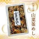 【送料込 ネコポス】 奥信濃 味麓庵「四季の膳」山菜釜めし(おこわ)160g×2袋