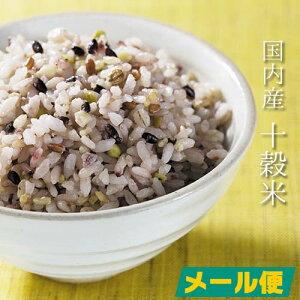 送料無料 十穀米 国産 無添加 雑穀米 たっぷり♪ 500g 【ネコポス 送料込】