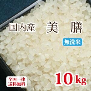 美膳 国内産100%ブレンド米 無洗米 10kg 白米 安い お得米 5kg×2 送料無料