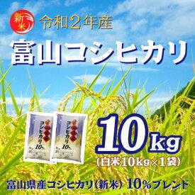 送料無料 白米 令和2年産新米 富山コシヒカリ10% 10kg 新米がこの価格! お米 安い ブレンド米
