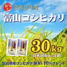 送料無料 白米 令和2年産新米 富山コシヒカリ10% 30kg新米がこの価格! お米 安い ブレンド米