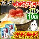 【28度産】北海道産 ゆめぴりか 10kg(5kg×2)[無洗米 とがずに炊ける 栄養成分たっぷり 節水 旨味成分 経済的]【TD】【BT】【BS】