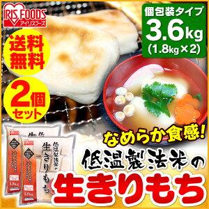 【送料無料】【切り餅】【2個セット】低温製法米の生きりもち 切り餅 個包装タイプ(シングルパック) 1.8kg【お正月 お餅】アイリスフーズ 【D】