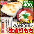 低温製法米の生きりもちシングルパック400gアイリスフーズ