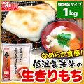 低温製法米の生きりもち(シングルパック)1kgアイリスフーズ