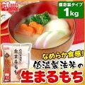 低温製法米の生まるもち(シングルパック)1kgアイリスフーズ