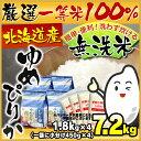 ゆめぴりか 7.2kg 北海道産 生鮮米 無洗米【送料無料】<無洗米>北海道産 ゆめぴりか7.2kg(1.8kg×4個)(生鮮米/…