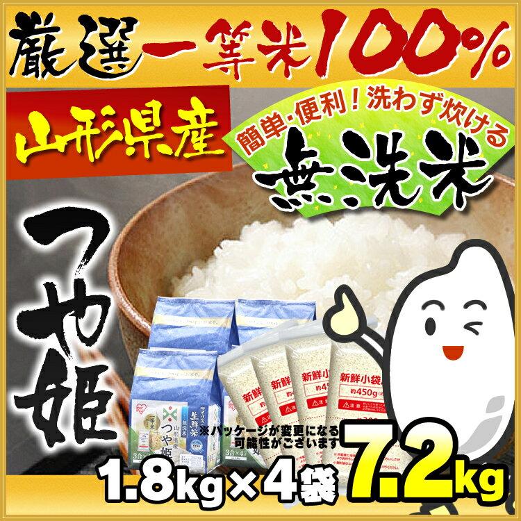 無洗米 山形県産 つや姫7.2kg(1.8kg×4個)(送料無料/生鮮米/アイリスオーヤマ/とがずに炊ける/栄養成分たっぷり/節水/旨味成分/経済的)【生鮮米】【28年度】