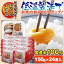低温製法米のおいしいごはん 150g×24パック 低温製法米 ごはん 150g パック米 パックまい パックご飯 パックごはん …