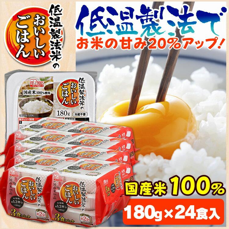 低温製法米のおいしいごはん 180g×24パック 低温製法米 ごはん 180g パックまい パックご飯 パックごはん レトルトごはん ご飯 国産米 アイリスオーヤマ[cpir]【広告】