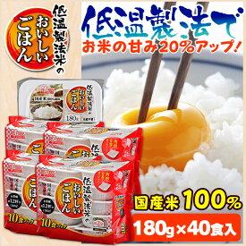 低温製法米のおいしいごはん 180g×40食パック パック米 パックご飯 パックごはん レトルトごはん ご飯 国産米 アイリスフーズ 防災 非常食 ご飯【pack】