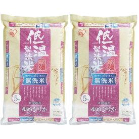 ≪アイリスオーヤマの低温製法米≫【送料無料】低温製法米 <無洗米> 北海道産ゆめぴりか 10kg(5kg×2) アイリスオーヤマ【30年度】