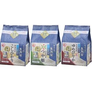 【食べ比べセット】生鮮米 無洗米 3種食べ比べセット 4.5kg(1.5kg×3銘柄)食べ比べ お米 無洗米 一等米 食べくらべ ゆめぴりか こしひかり つや姫 新鮮小袋 2合パック 小分け 一人暮らし 新生活