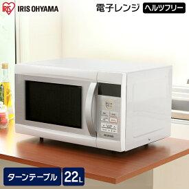 ≪送料無料≫単機能レンジ ターンテーブル 22L IMB-T2201 アイリスオーヤマ
