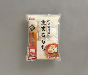 低温製法米の生まるもち(シングルパック) 1kg アイリスフーズ丸餅 正月 丸もち 餅 モチ 年末年始 年越し お正月
