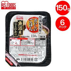 低温製法米のおいしいごはん 魚沼産こしひかり 150g×6食パックパック米 パックご飯 パックごはん レトルトごはん ご飯 国産米 アイリスフーズ 防災 非常食 ご飯