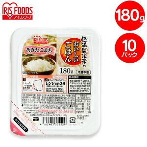 パックご飯 秋田県産あきたこまち 180g×10パック 角型 低温製法米のおいしいごはんパックごはん パックご飯 ご飯パック レトルト ごはん インスタント アイリスフーズ 防災 非常食