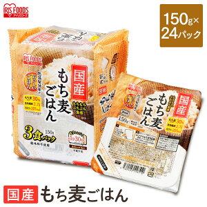 <1ケース>もち麦ごはん 角型 150g×24パック(3食×8セット) 低温製法米のおいしいごはん パックごはん パックご飯 ご飯パック インスタント ごはん ご飯 もち麦 麦 保存 備蓄 非常食 アイリス