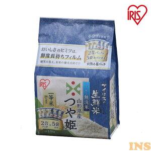 無洗米 山形県産つや姫 1.5kg(300g/2合×5袋入り) アイリスの生鮮米つや姫 2合 米パック 米 白米 小分け アイリスオーヤマ