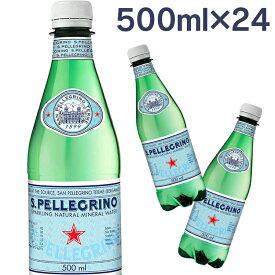 サンペレグリノ 天然炭酸水 ペットボトル 500mL×24本入【D】炭酸水 500ml 24本 スパークリングウォーター 微炭酸 飲料水