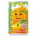 なっちゃん オレンジ 160g缶×30本 FYN1Bジュース 缶 清涼飲料水 なっちゃん ジュース清涼飲料水 ジュースなっちゃん 缶清涼飲料水 清涼飲料水ジュース なっちゃんジュース 清涼飲料水缶 サ