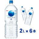 【6本入】キリン アルカリイオンの水 2LPET 水 ミネラルウォーター 飲料水 ペットボトル 備蓄 2l キリンビバレッジ 【D】