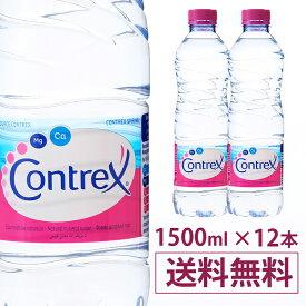 コントレックス 【Contrex】1500ml×12本入り 飲料水 お水 ドリンク 1.5L×12本入 フランス 海外名水 硬水 【D】【RCP】【代引き不可】