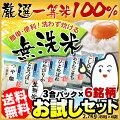 生鮮米無洗米お試しセット