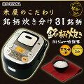 ≪送料無料≫米屋の旨み銘柄炊きIHジャー炊飯器3合RC-IB30-Bブラックアイリスオーヤマ