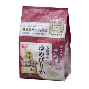 アイリスの生鮮米 北海道産 ゆめぴりか 1.5kg(300g/2合×5袋入り) アイリスオーヤマ 米 お米 白米 こめ 北海道