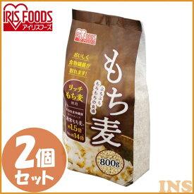 【2個セット】もち麦 800g もち麦 もちむぎ モチムギ 餅ムギ スーパーフード 食物繊維 雑穀 穀物 リッチもち麦 アイリスフーズ