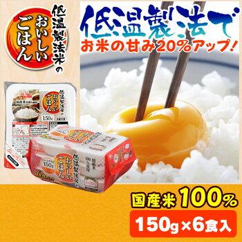低温製法米のおいしいごはん国産米100%150g×6食パックパック米パックご飯パックごはんレトルトごはんご飯国産米アイリスフーズ
