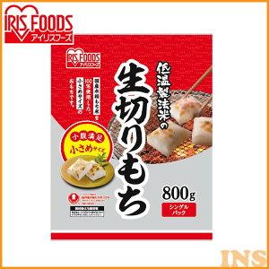 低温製法米の生きりもち ハーフカットサイズ 800g餅 個包装 切り餅 切餅 もち お餅 国産 モチ 生きりもち きりもち 切りもち きり餅 切もち アイリスフーズ