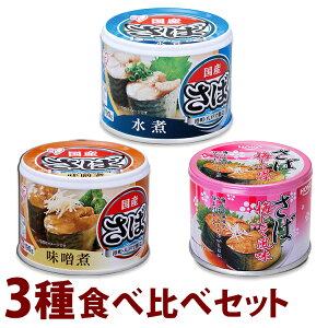 サバ缶 日本のさば 3種食べ比べセット 3缶(水煮×1 味噌煮×1 梅しそ×1)サバ缶 水煮 味噌煮 梅しそ 鯖缶 さば缶 缶詰