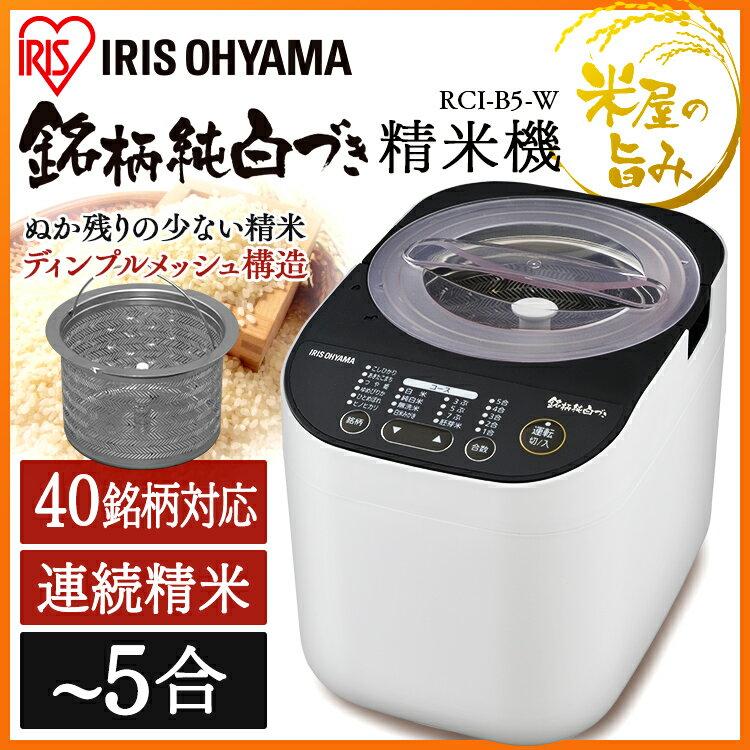 精米機 RCI-B5-W ホワイト 送料無料 精米器 米 お米 精米 純白米 無洗米 胚芽米 ぶつき米 分つき米 かくはん式 5合 おいしい 銘柄 銘柄メニュー アイリスオーヤマ【予約】