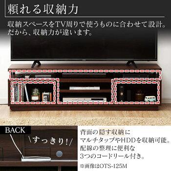 オープンテレビ台ミドルタイプW1500OTS-150Mダークウォールナットブラック送料無料TV台棚ローボード黒茶色収納リビングアイリスオーヤマ
