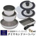 ダイヤモンドコートパン 9点セット IH対応 IS-SE9 KITCHEN CHEF ブラック ホワイト&マーブル 送料無料 フライパン 鍋 キッチンシェフ セット コーティング ダイヤモンドコート 焦げ付かない IH IH対応 アイリスオーヤマ