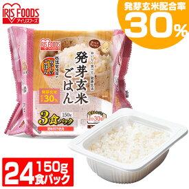 発芽玄米ごはん150g×24Pパックご飯 低温製法米のおいしいごはん 玄米 発芽玄米 パックごはん レトルト パック米 パック レトルトご飯 ごはん 保存 備蓄 非常食 アイリスフーズ[rp25]