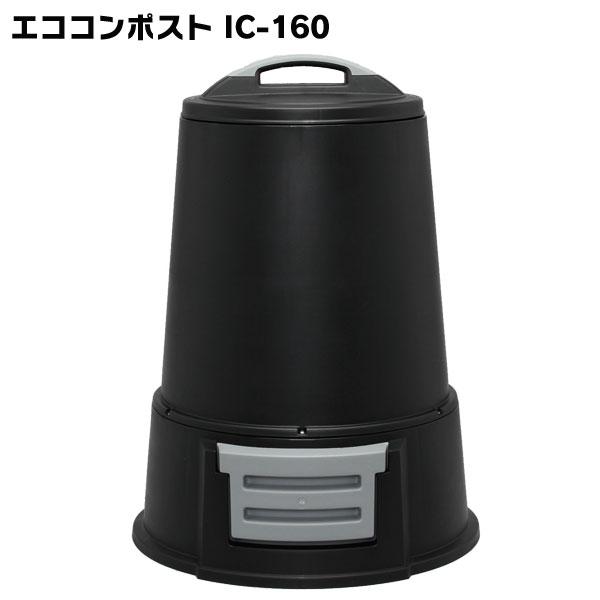 【送料無料】エココンポストIC-160 ブラック[エココンポスト/生ごみ処理/生ゴミ/生ごみリサイクル/肥料づくり/堆肥づくり/たい肥/アイリスオーヤマ]