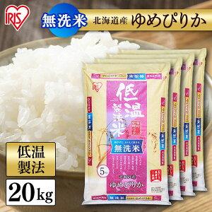 白米 米 無洗米 20kg (5kg×4袋) 北海道産 ゆめぴりか 20kg (5kg×4袋) 【令和2年産】送料無料 低温製法米 お米 20キロ ユメピリカ ご飯 コメ アイリスオーヤマ 時短 節水 ごはん アイリスフーズ