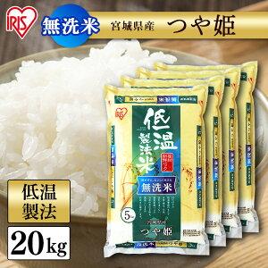 米 お米 宮城県産つや姫 無洗米 20kg 送料無料 米 米5キロ お米 20キロ 白米 こめ 米5kg 宮城 宮城県 ご飯 白米 お米 精米 アイリスオーヤマ 低温製法米