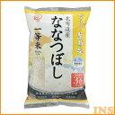 アイリスの生鮮米 北海道産 ななつぼし 3合パック アイリスオーヤマななつぼし 3合 米 お米 白米 こめ コメ 小分け 北海道産