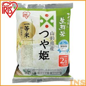 アイリスの生鮮米 山形県産つや姫 2合パック 300g アイリスオーヤマ【生鮮米】 米 お米 白米 こめ 山形