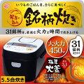 ≪送料無料≫米屋の旨み銘柄炊きジャー炊飯器5.5合RC-MA50-Bアイリスオーヤマ