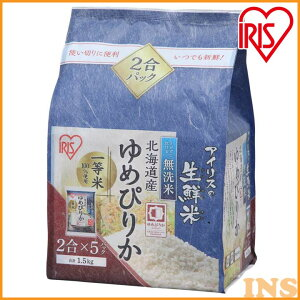 アイリスの生鮮米 無洗米 北海道産 ゆめぴりか 1.5kg アイリスオーヤマゆめぴりか 無洗米 米 お米 白米 小分け パック コメ ユメピリカ