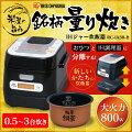 ≪送料無料≫米屋の旨み銘柄量り炊きIHジャー炊飯器3合RC-IA30-Bアイリスオーヤマ