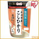 低温製法米 無洗米 新潟県産こしひかり チャック付き 2kg アイリスオーヤマ