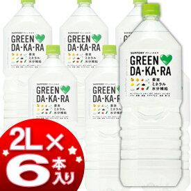サントリー グリーンダカラ GREEN DAKARA 2L×6本[送料無料 水分補給飲料 熱中症 清涼飲料水]【D】